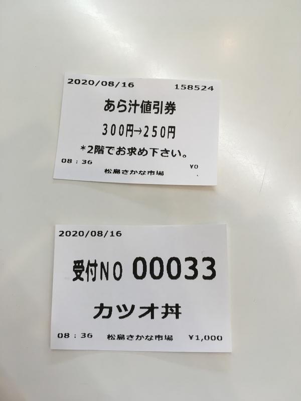 f:id:kimagure-hitoritabi:20200906150258j:plain