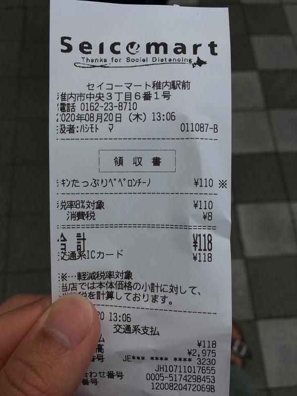 f:id:kimagure-hitoritabi:20200927022443j:plain
