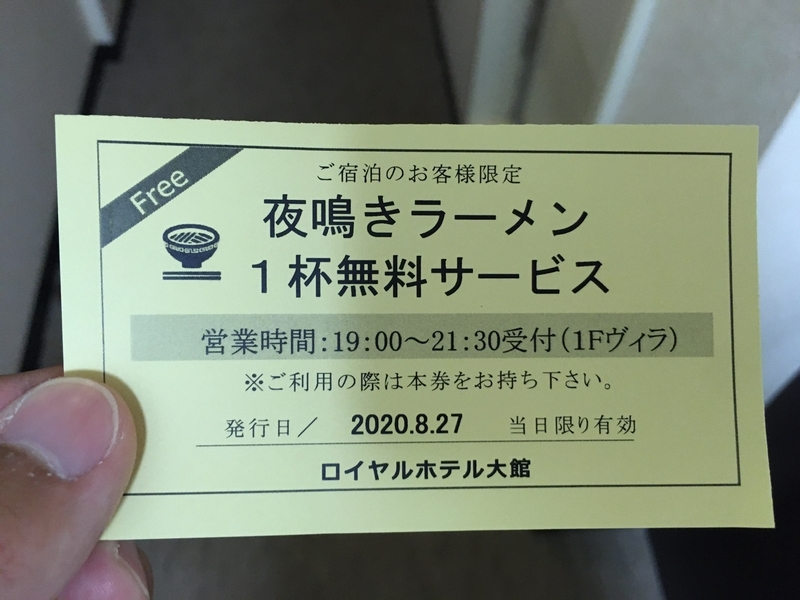 f:id:kimagure-hitoritabi:20201128000906j:plain