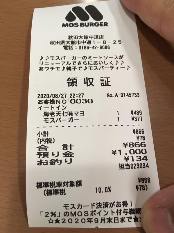 f:id:kimagure-hitoritabi:20201128000941j:plain