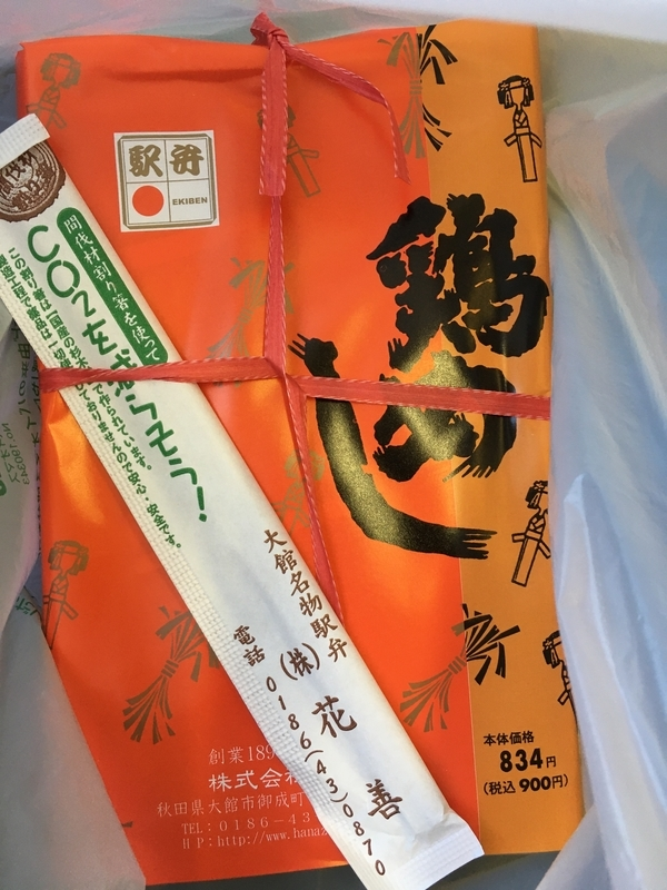 f:id:kimagure-hitoritabi:20201128200232j:plain
