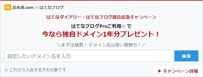 はてなPRO×お名前.comキャンペーン画像