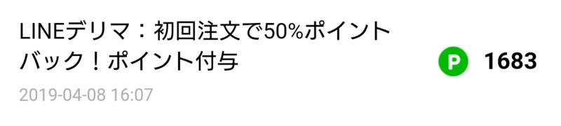 50パーセント還元