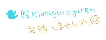 f:id:kimagureguren:20170812185308j:plain