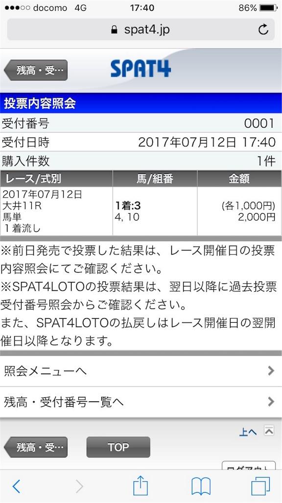 f:id:kimagurekeiba:20170713151447j:image