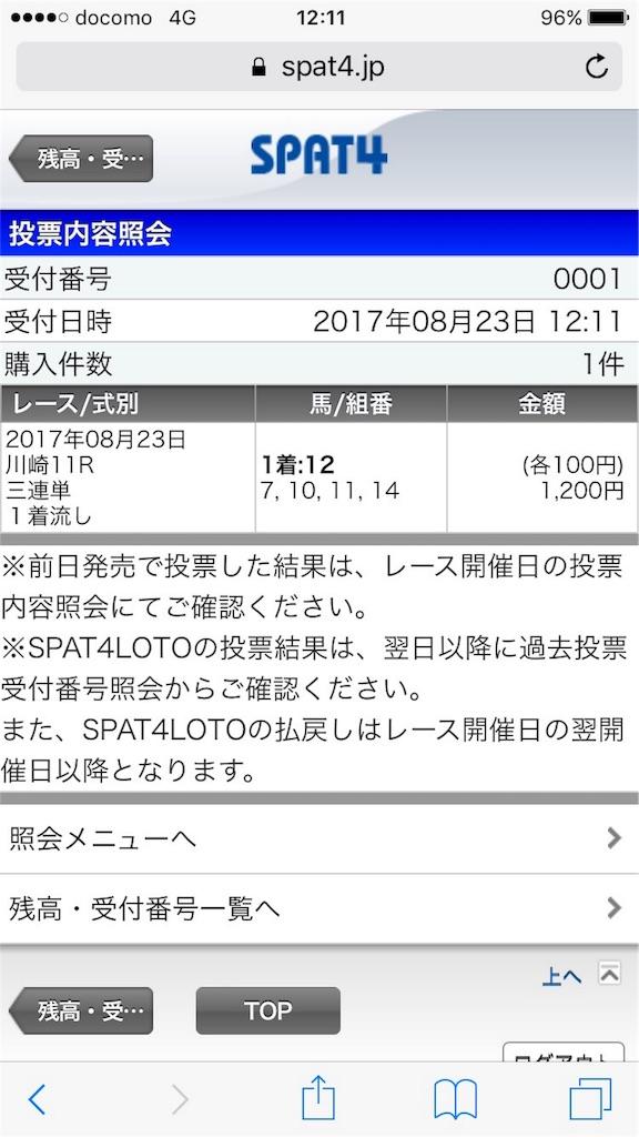 f:id:kimagurekeiba:20170823121418j:image