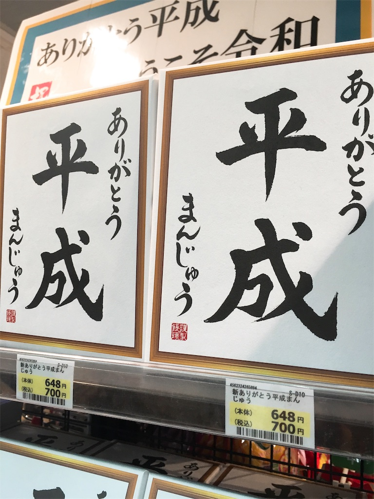 f:id:kimagureouji:20190430235400j:image