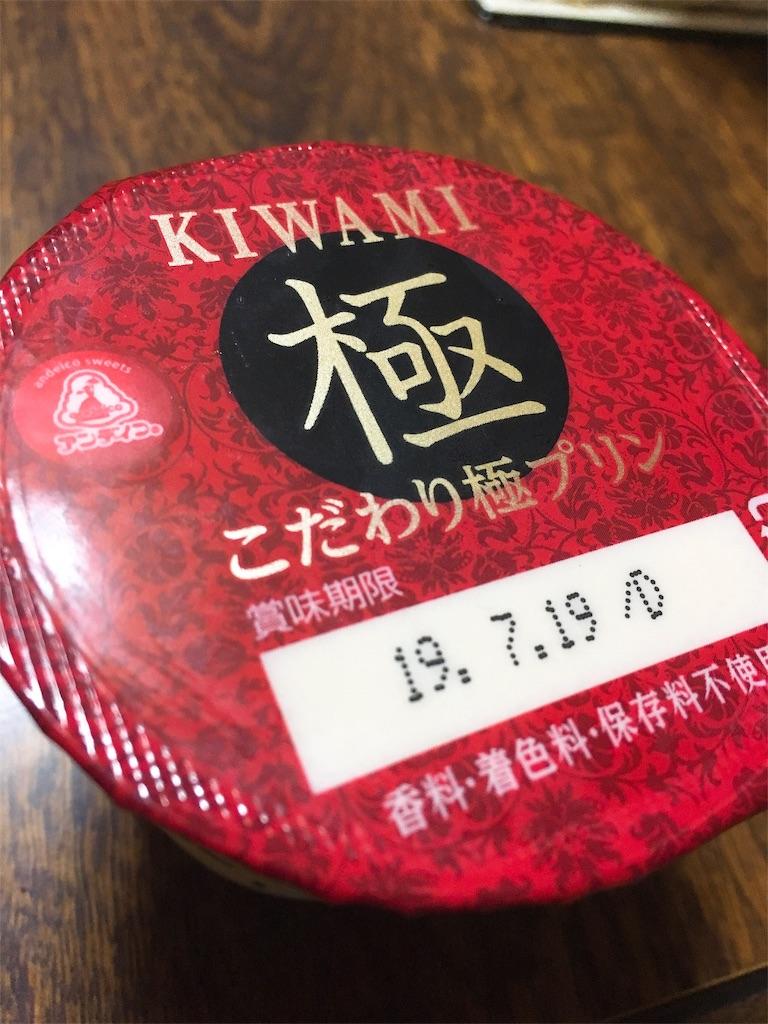 f:id:kimagureouji:20190711005548j:image
