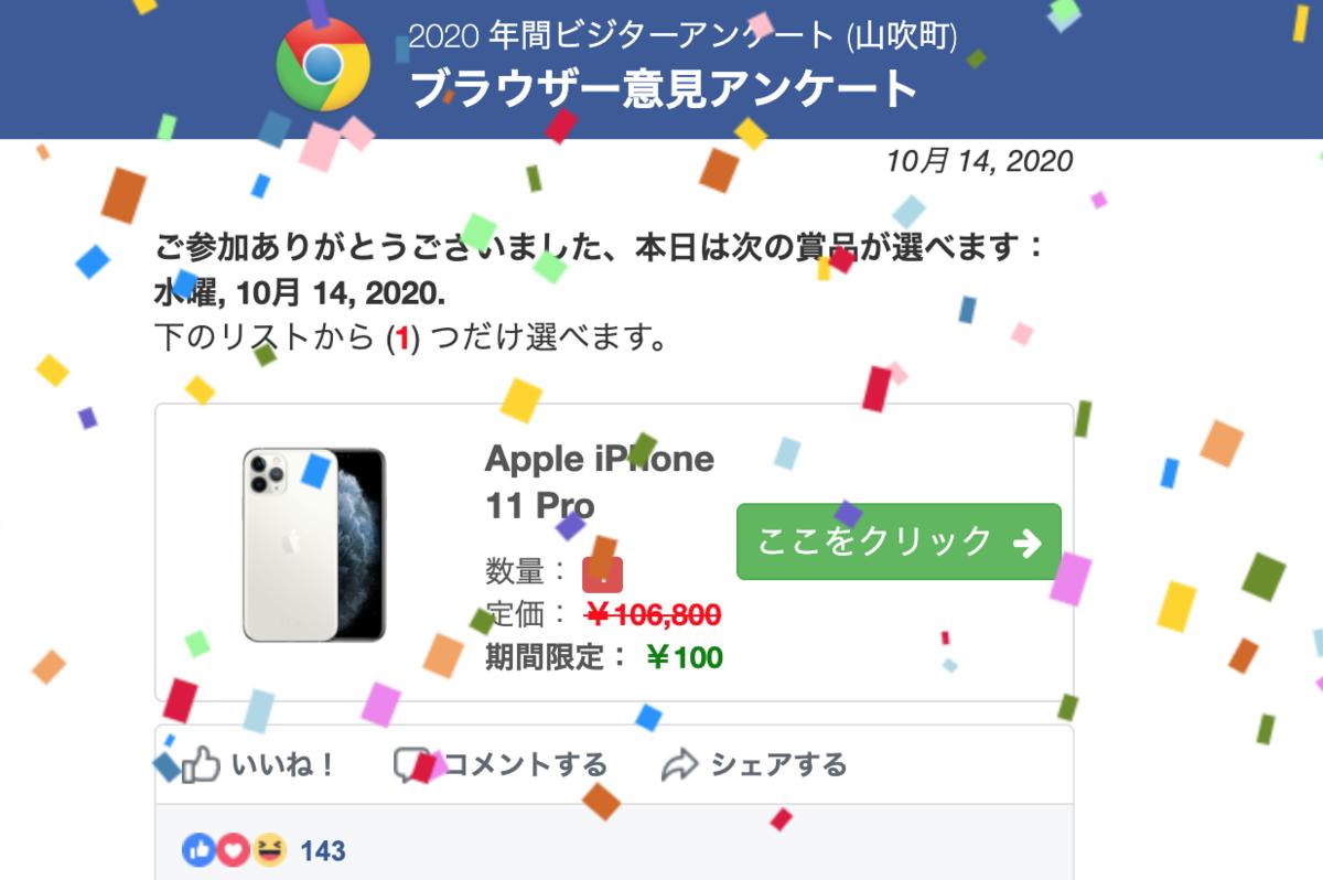 f:id:kimagureouji:20201014155928p:plain