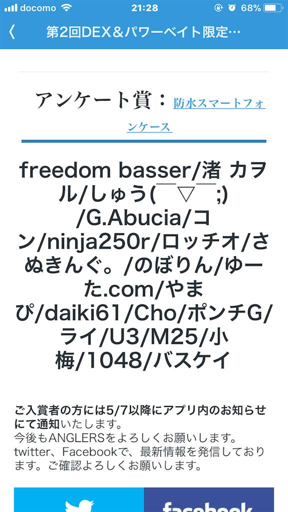 f:id:kimamabasser:20180509214624p:image