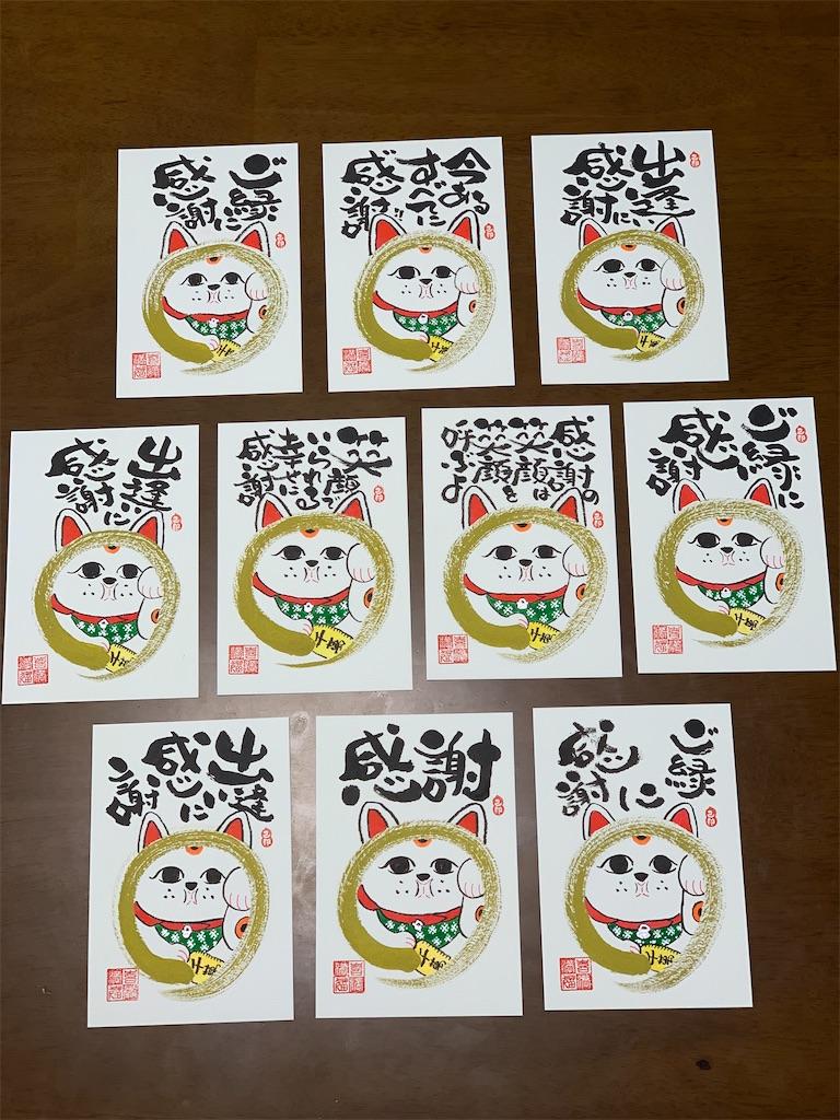 f:id:kimamaneko-miwa:20200519001551j:image