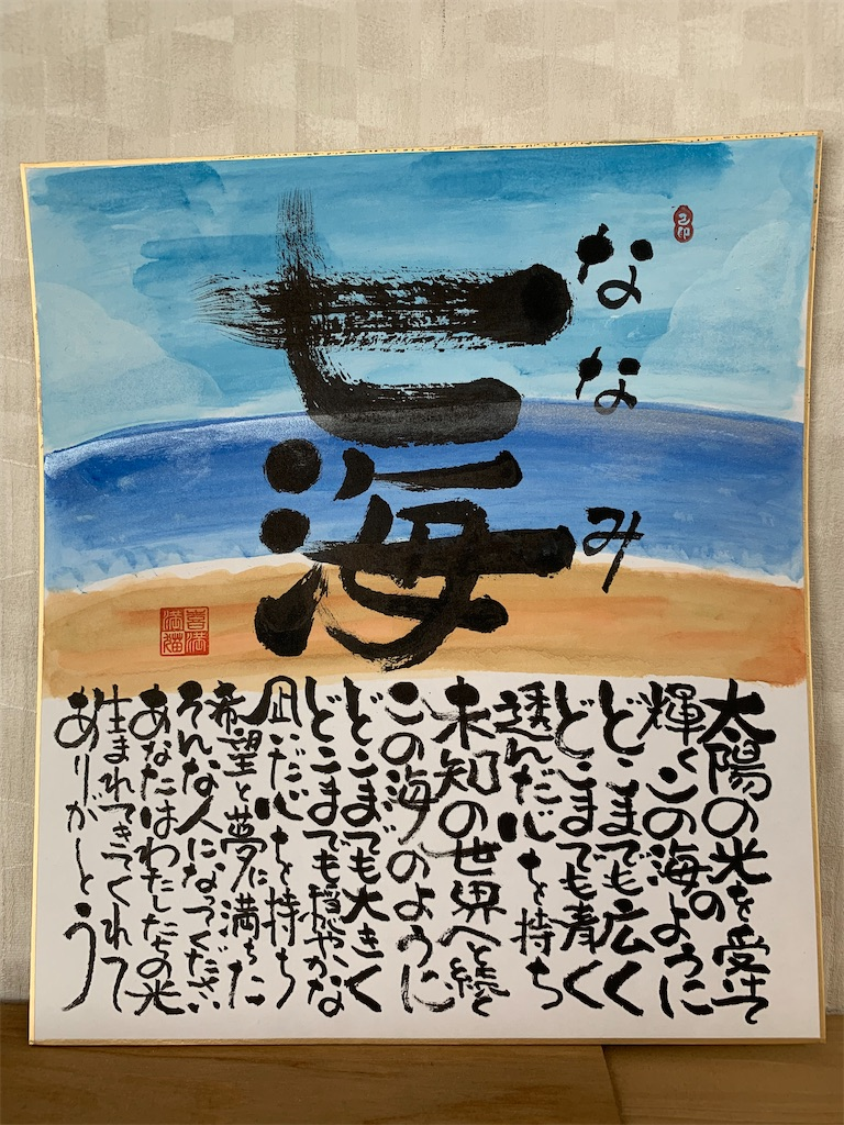 f:id:kimamaneko-miwa:20200619100919j:image