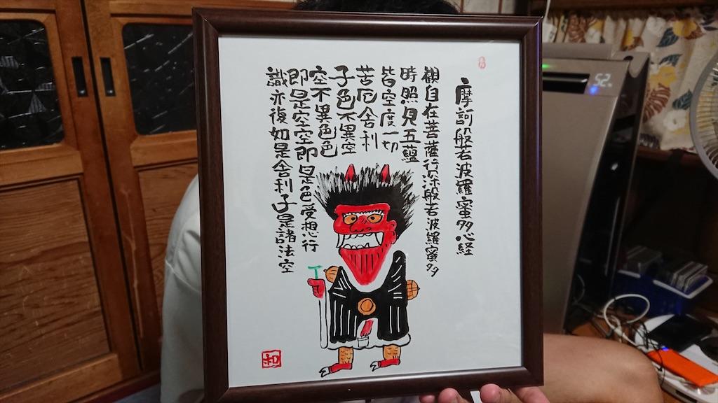 f:id:kimamaneko-miwa:20200817144027j:image