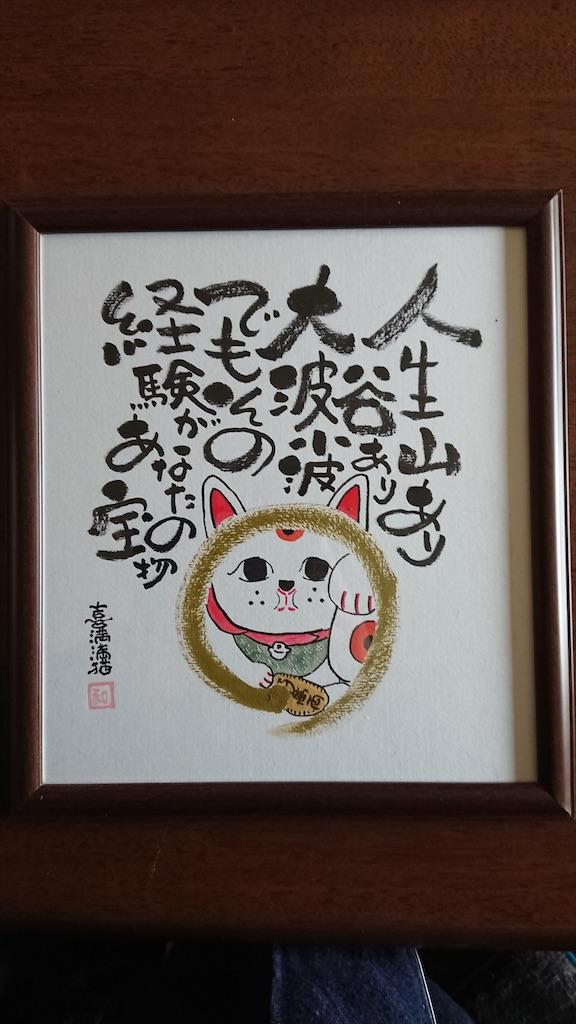 f:id:kimamaneko-miwa:20210121102738j:image