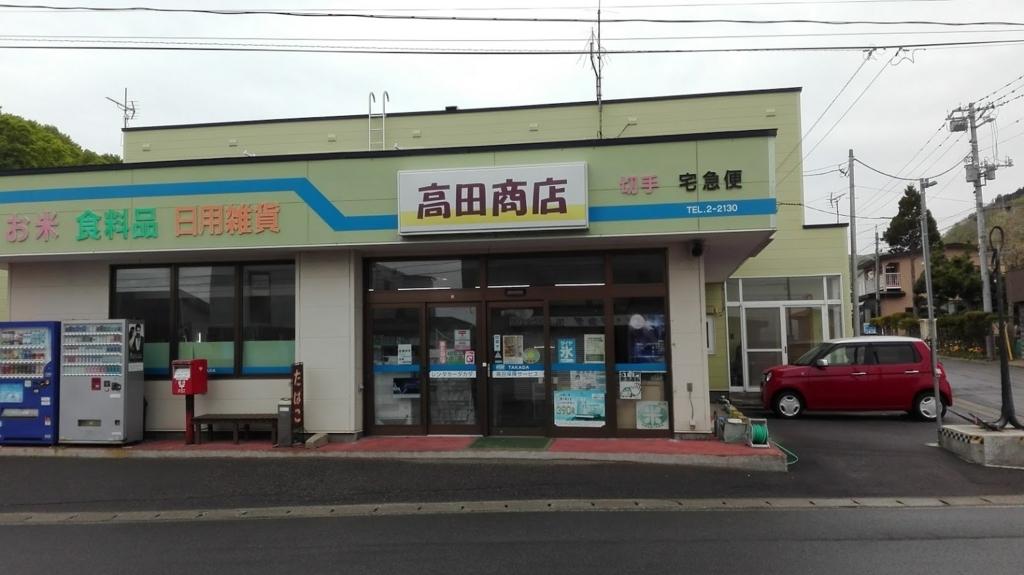 f:id:kimamaniyakuzaisi:20171005010857j:plain