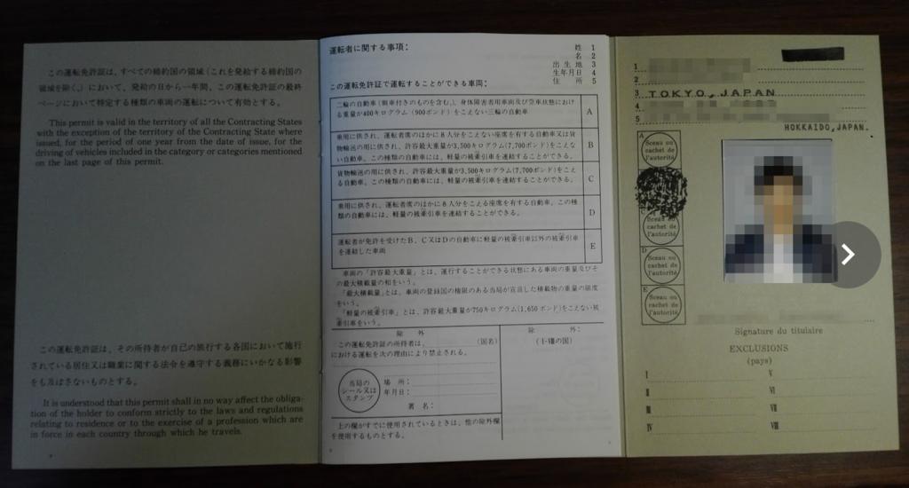 f:id:kimamaniyakuzaisi:20171005202908p:plain