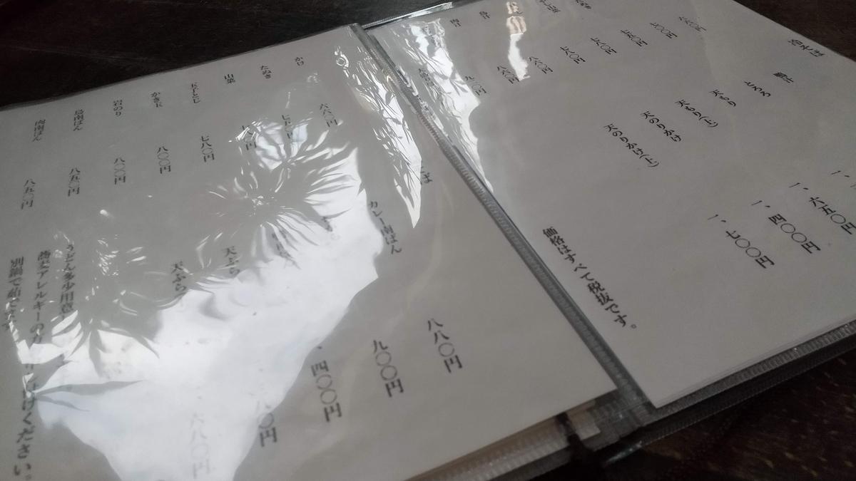 f:id:kimamaniyuuzento:20201104183744j:plain
