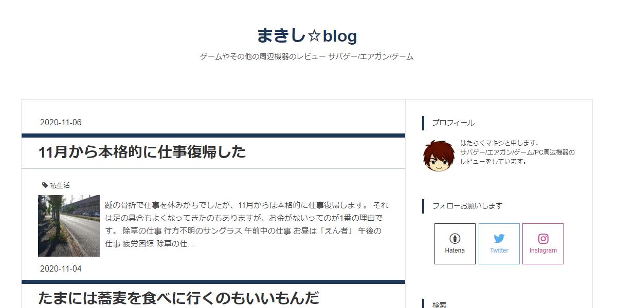 f:id:kimamaniyuuzento:20201106105223p:plain