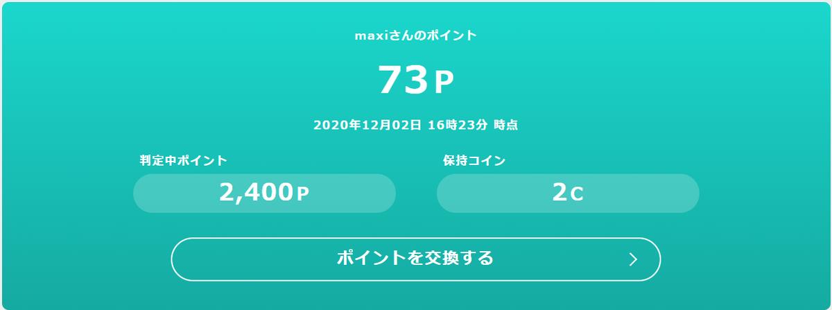 f:id:kimamaniyuuzento:20201202162426p:plain