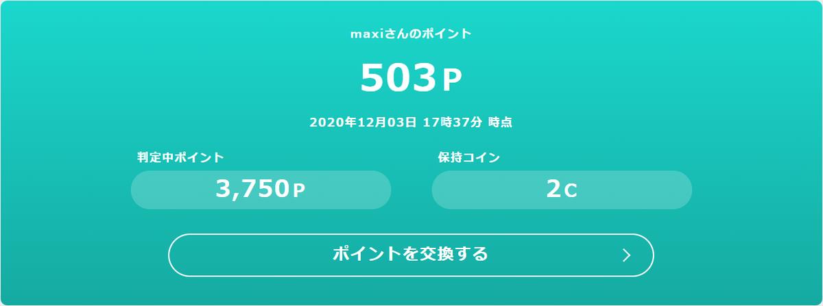 f:id:kimamaniyuuzento:20201203173848p:plain