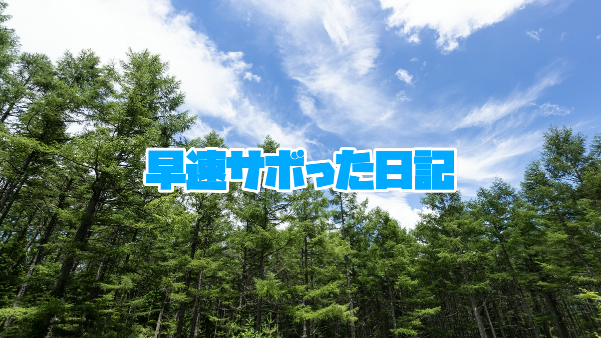 f:id:kimamaniyuuzento:20210910000131p:plain
