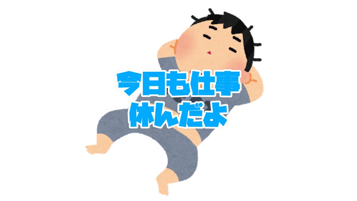f:id:kimamaniyuuzento:20210910231301p:plain