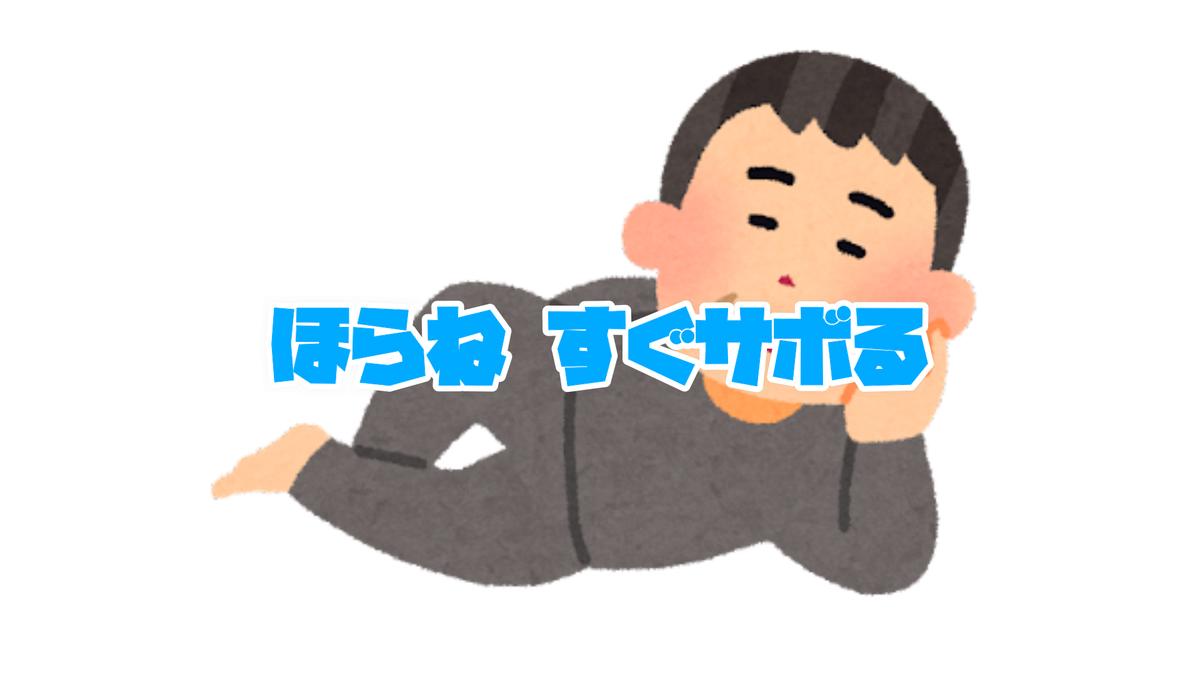 f:id:kimamaniyuuzento:20210913221357p:plain