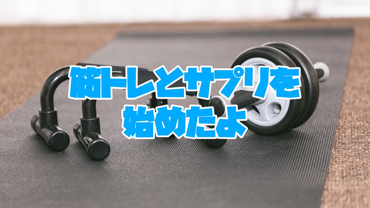 f:id:kimamaniyuuzento:20210914233325p:plain
