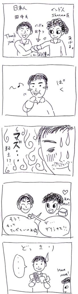 f:id:kimamax:20160804004909j:plain
