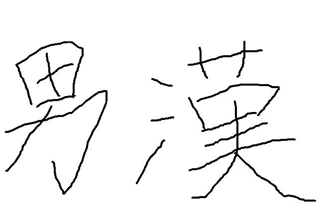f:id:kimanaval:20160708192509j:plain