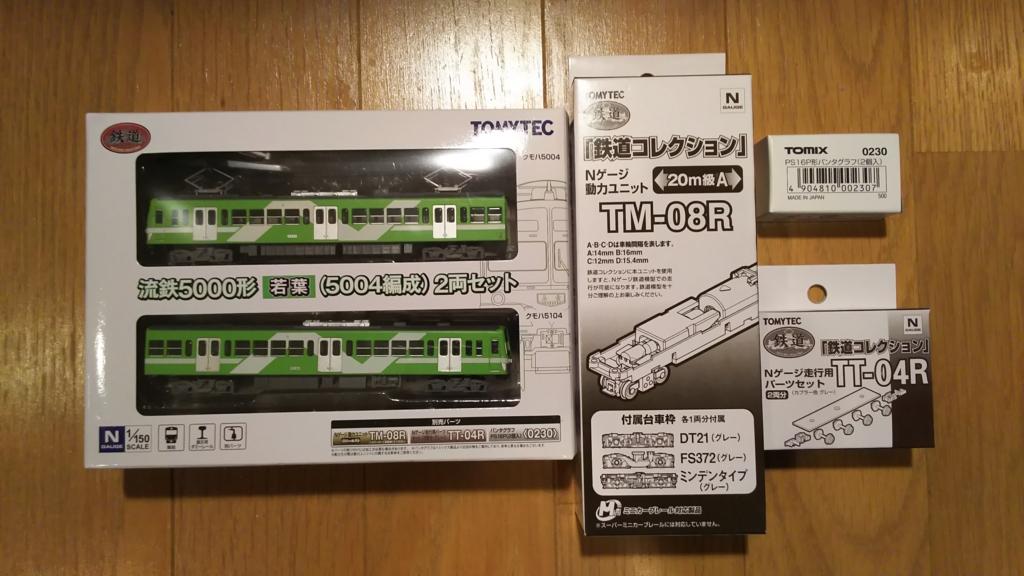 f:id:kimaroki9600:20161213205749j:plain