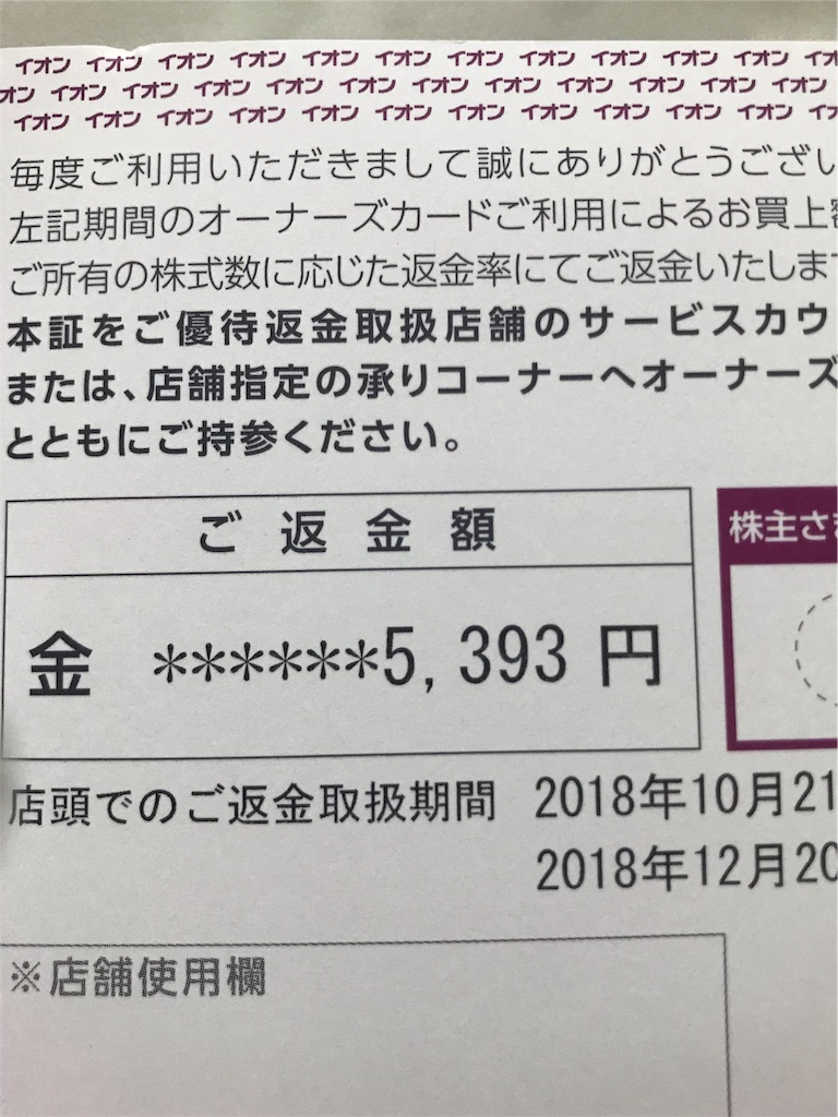 f:id:kimashufu:20181021000447j:image