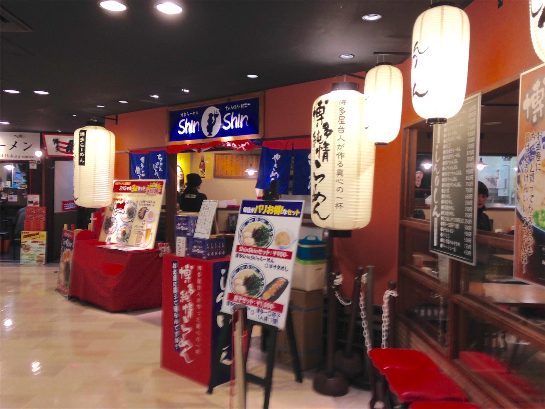 博多らーめんShin-Shin博多デイトス店