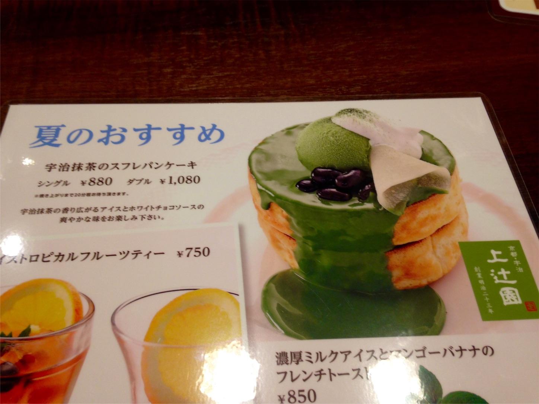 宇治抹茶のスフレパンケーキメニュー表