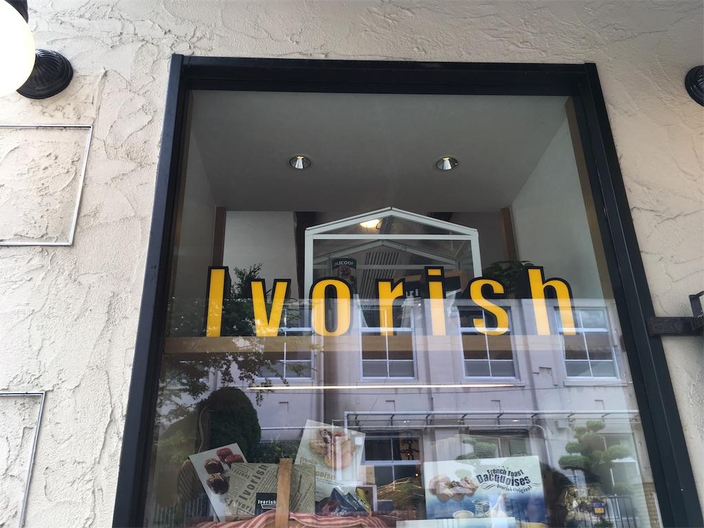 Ivorish福岡本店外観