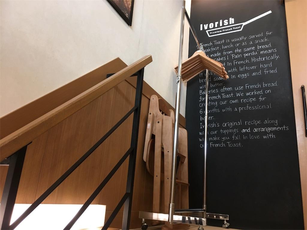 Ivorish福岡本店店内階段