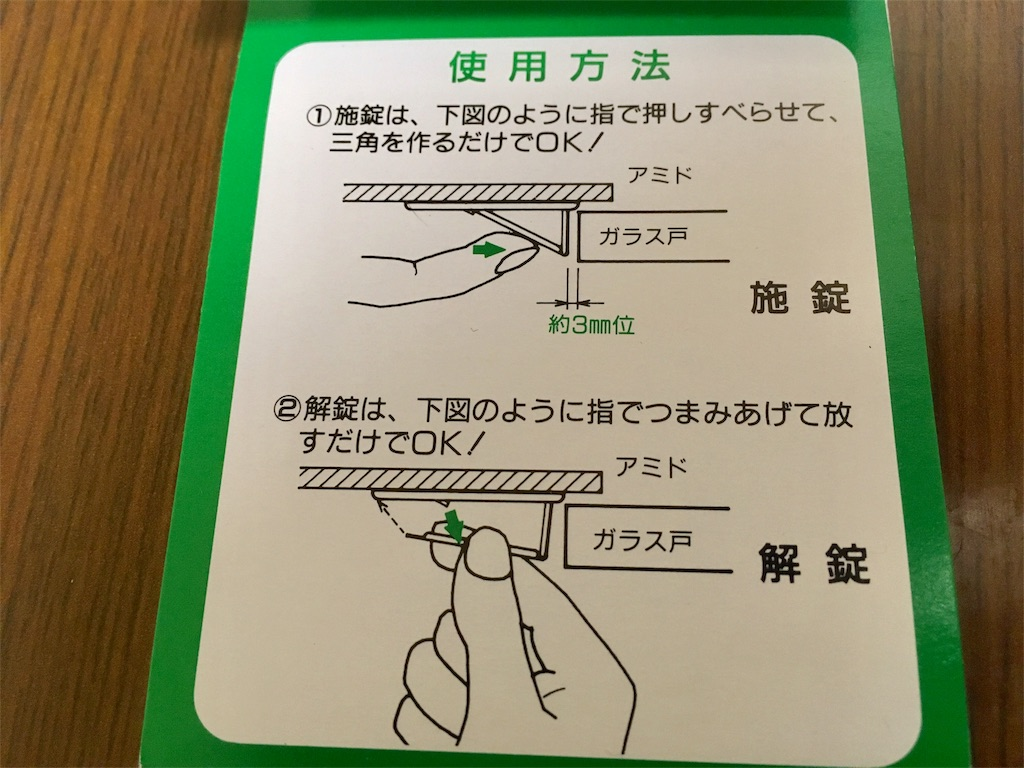 網戸ストッパー 使用方法