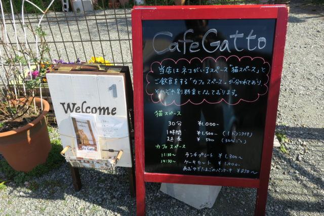 古民家保護猫カフェ Cafe Gatto看板