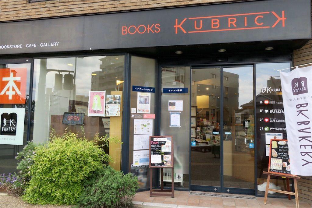 BOOKS KUBRICK(ブックスキューブリック)箱崎店 外観正面