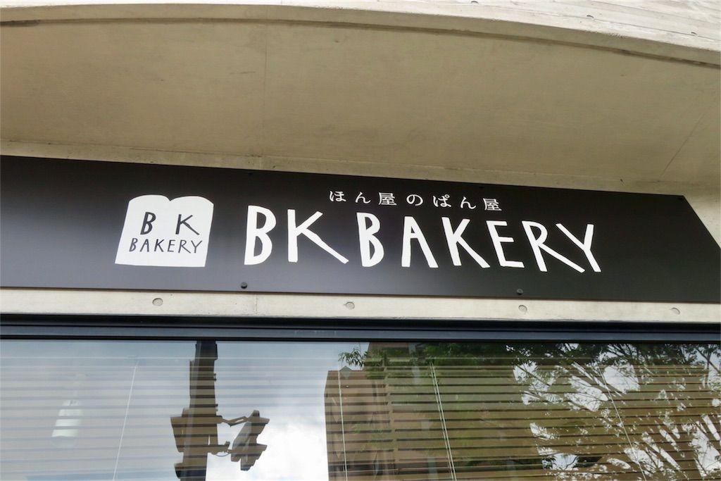 BOOKS KUBRICK(ブックスキューブリック)箱崎店 ほん屋のぱん屋