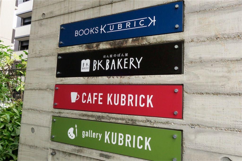 BOOKS KUBRICK(ブックスキューブリック)箱崎店 看板