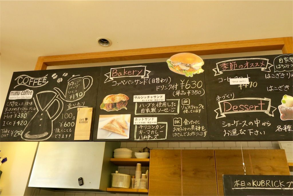 BOOKS KUBRICK(ブックスキューブリック)箱崎店 カフェの看板