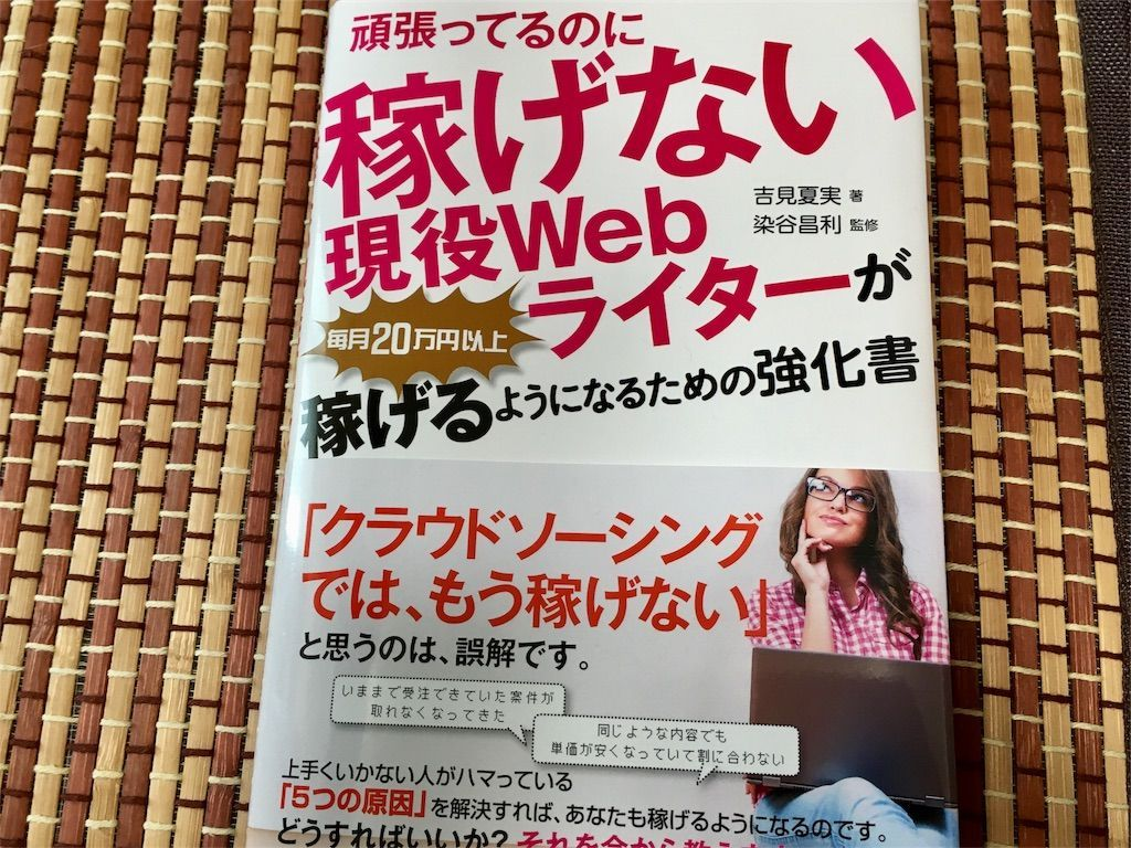 『頑張ってるのに稼げない現役Webライターが毎月20万円以上稼げるようになるための強化書』表紙