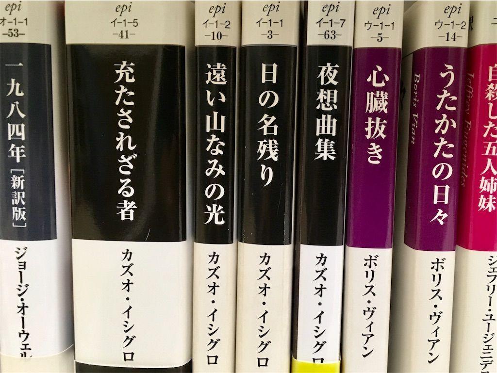 カズオ・イシグロ ハヤカワepi文庫 背表紙