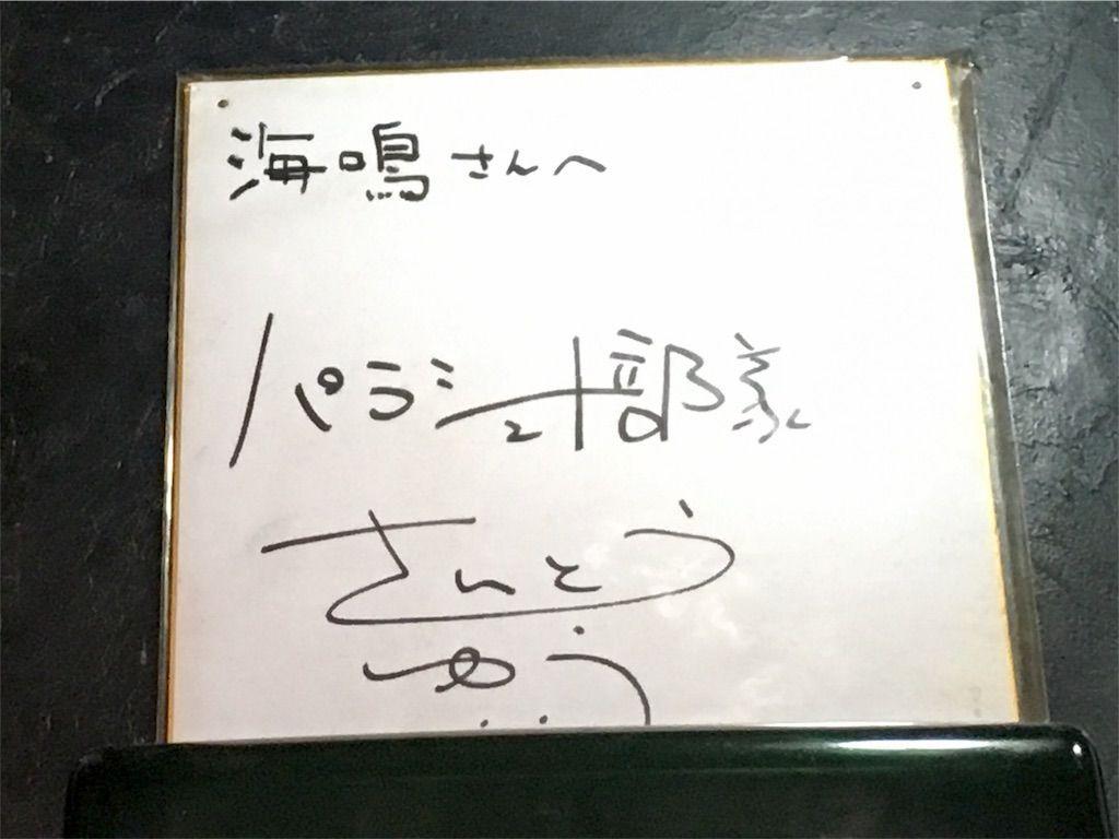 パラ部斎藤優のサイン