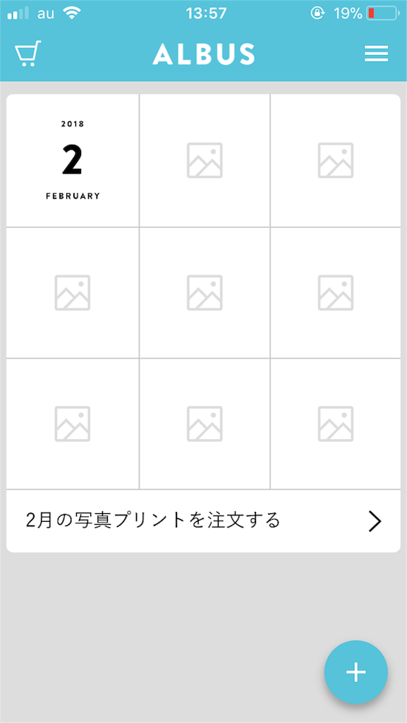 ALBUS(アルバス)アプリの注文画面