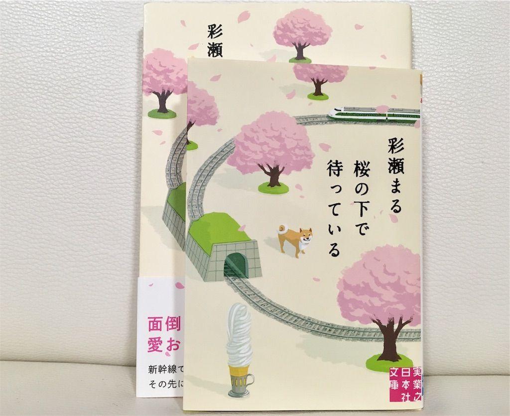 『桜の下で待っている』 文庫と単行本