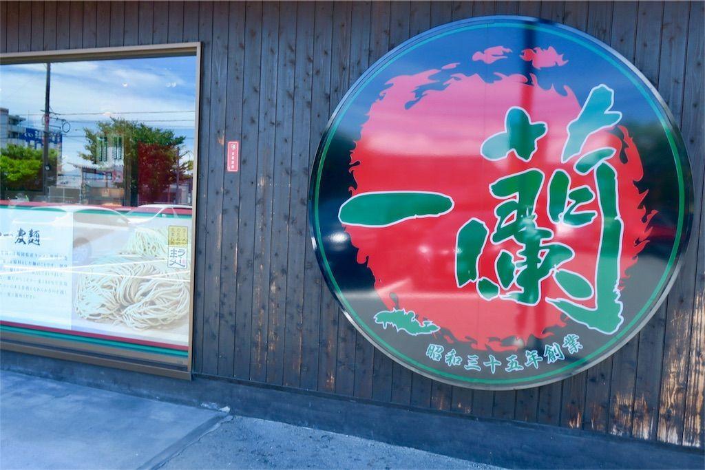 一蘭 太宰府店 丸い看板のある壁