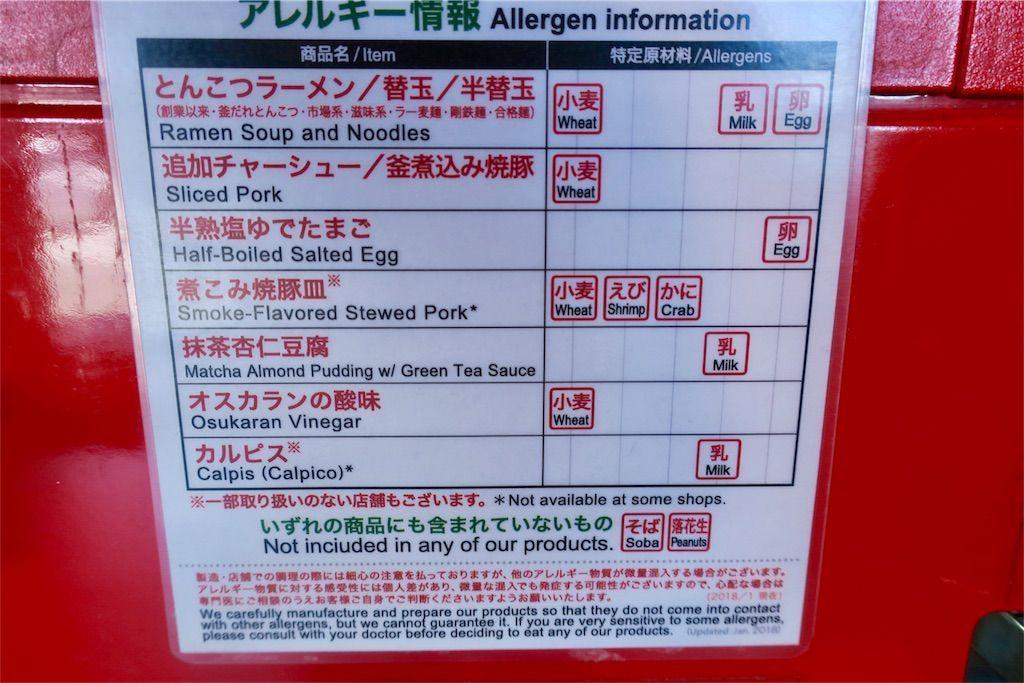 一蘭 発券機のアレルギー情報