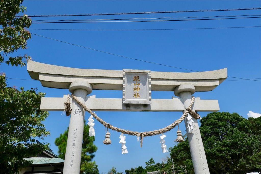 鏡山神社 鳥居